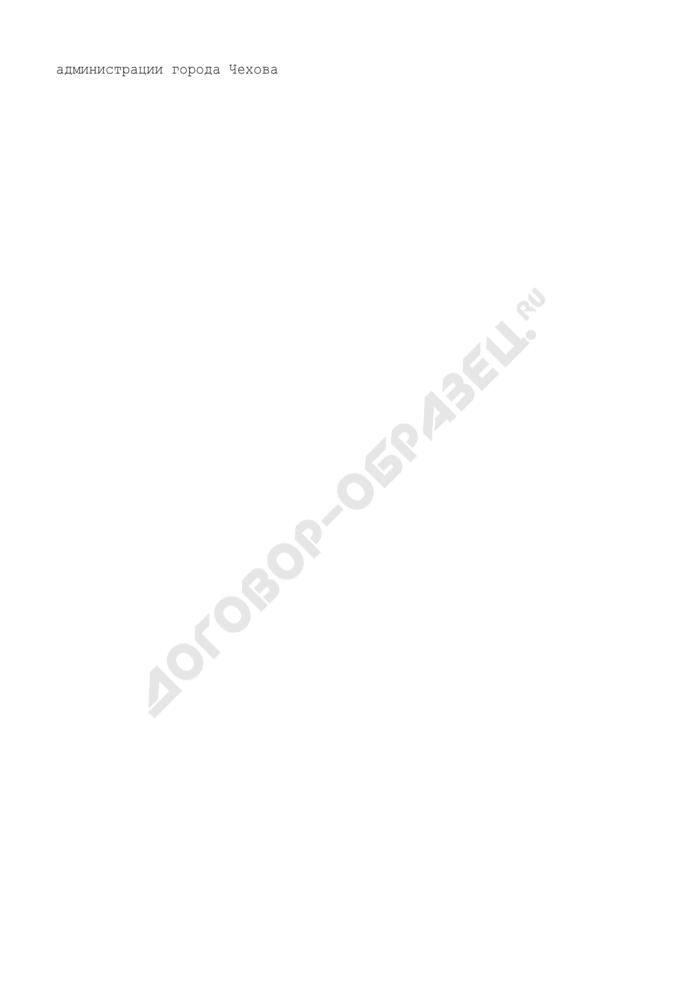 Свидетельство о праве на размещение объекта мелкорозничной торговой сети города Чехова Московской области. Страница 2
