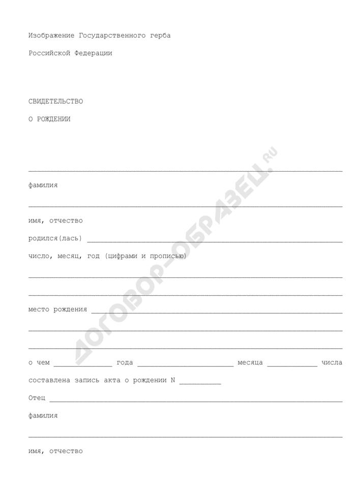 Свидетельство о рождении (для граждан Российской Федерации, проживающих за пределами территории Российской Федерации). Страница 1