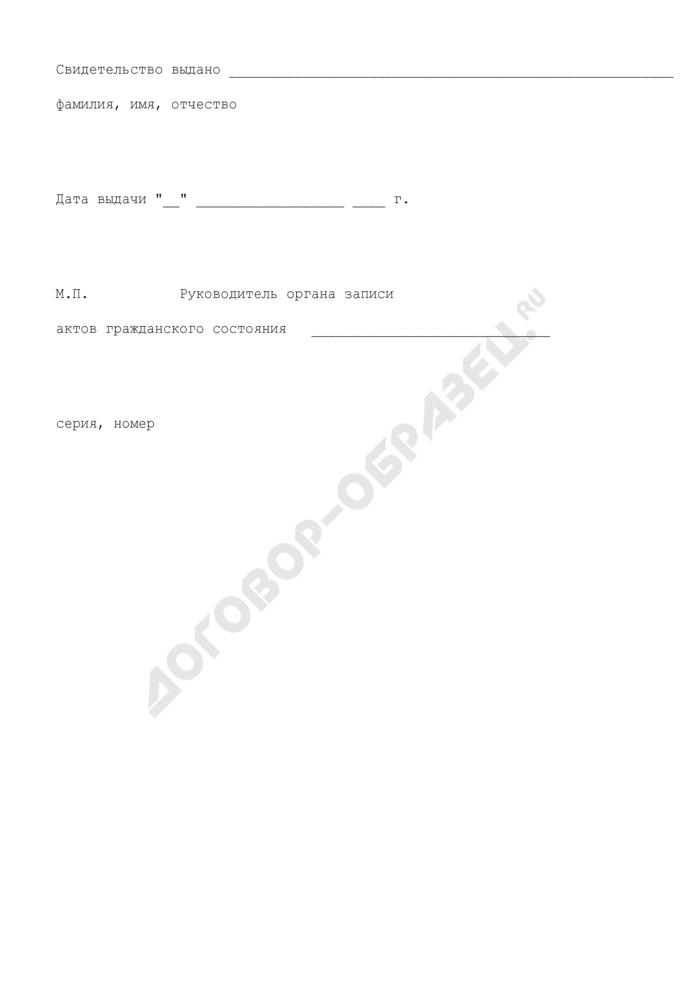 Свидетельство о расторжении брака (для граждан Российской Федерации, проживающих за пределами территории Российской Федерации). Страница 3