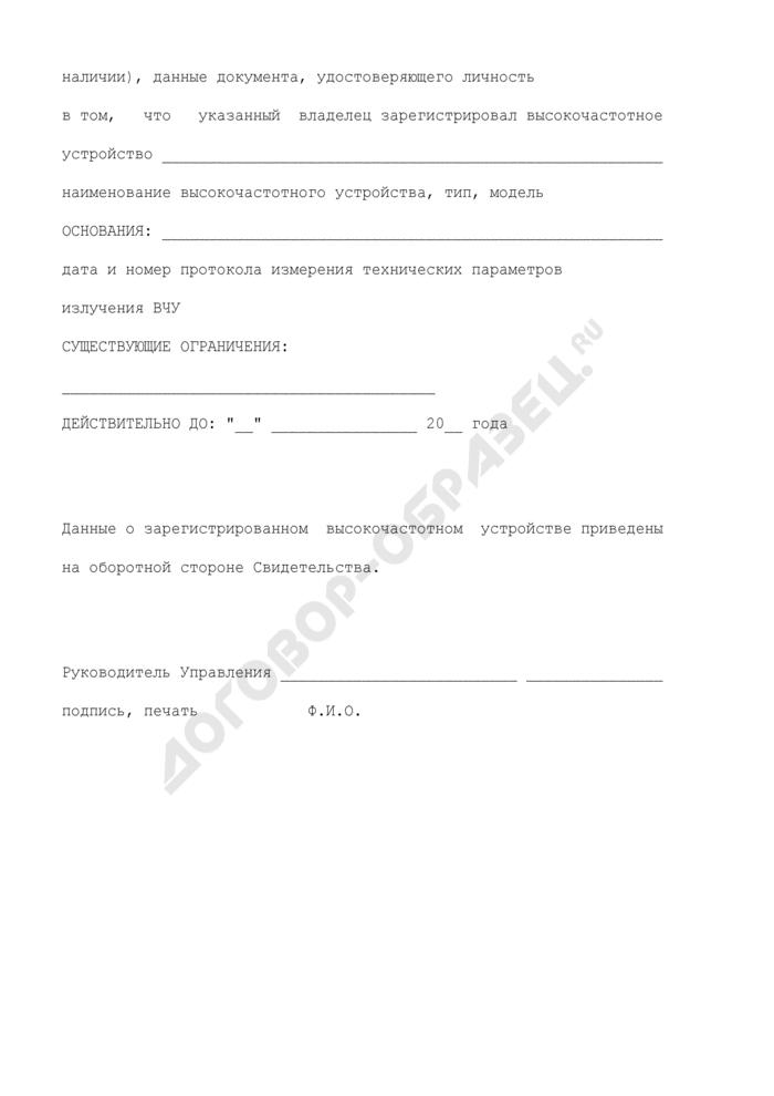 Образец лицевой стороны бланка дубликата свидетельства о регистрации высокочастотного устройства гражданского назначения. Страница 2