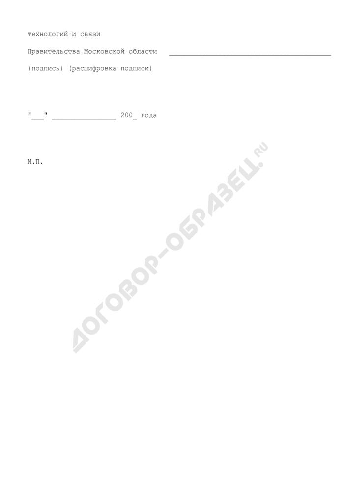 Свидетельство о регистрации информационной системы в реестре информационных ресурсов и систем Московской области. Страница 2