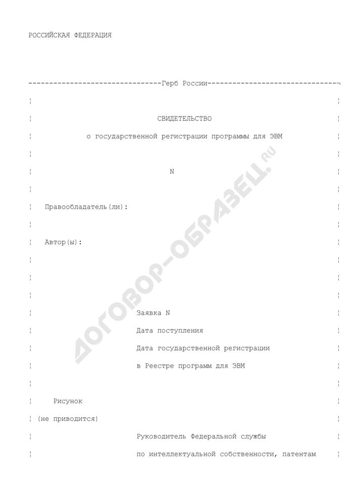Свидетельство о государственной регистрации программы для ЭВМ. Страница 1