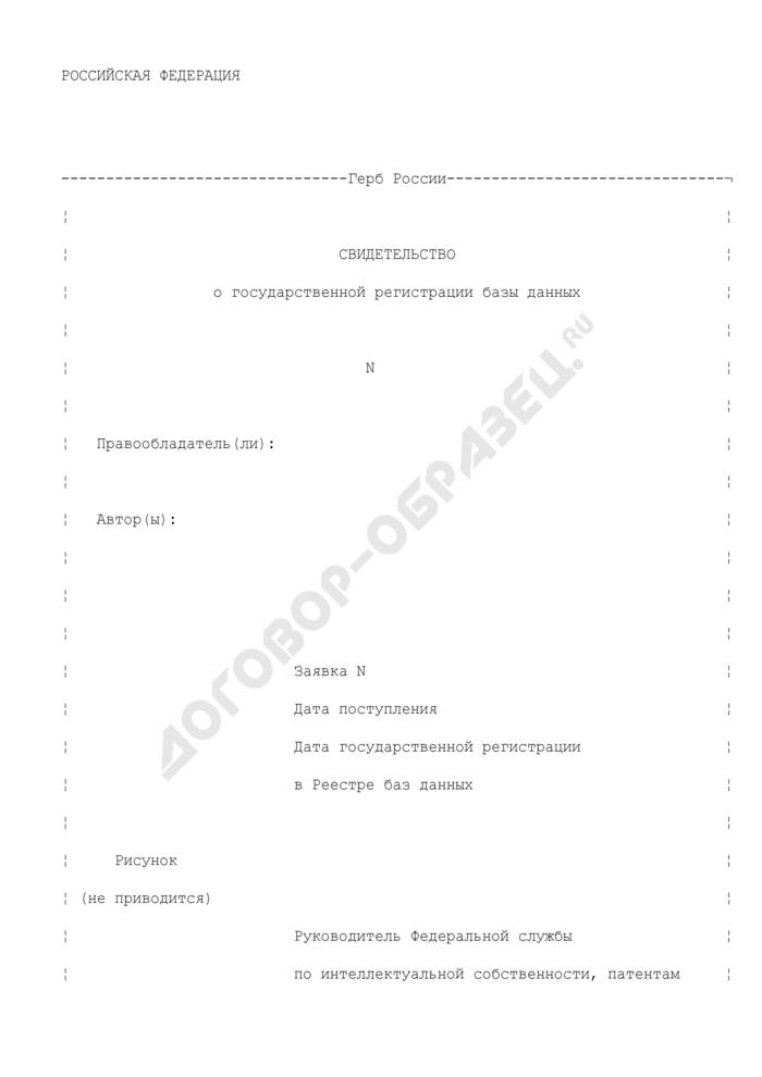 Свидетельство о государственной регистрации базы данных. Страница 1