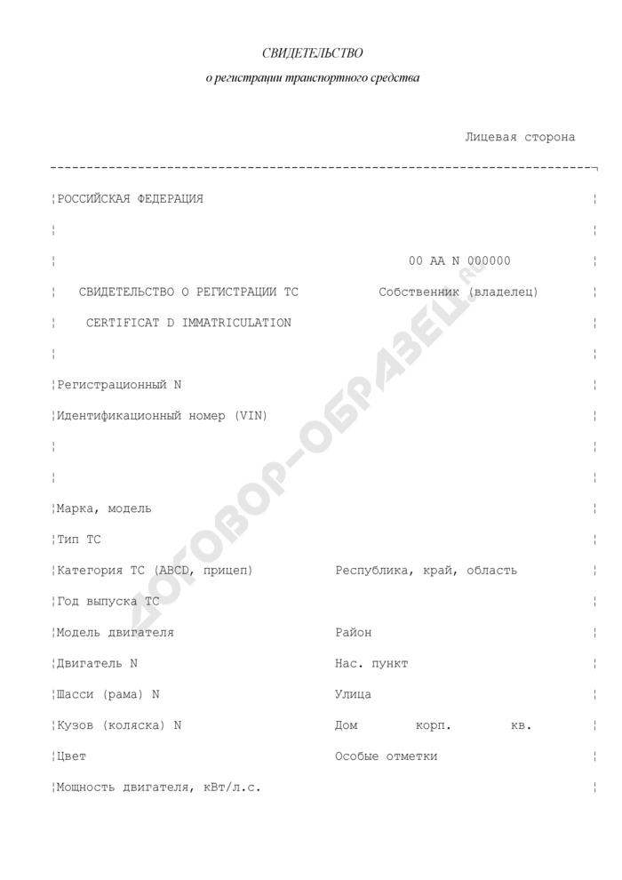 Свидетельство о регистрации транспортного средства (образец). Страница 1