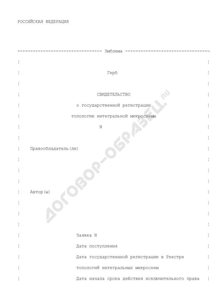 Свидетельство о государственной регистрации топологии интегральной микросхемы. Страница 1