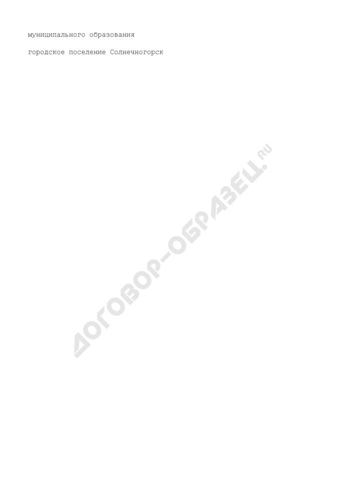 Свидетельство о праве на размещение объекта мелкорозничной торговой сети на территории городского поселения Солнечногорск Московской области. Страница 2