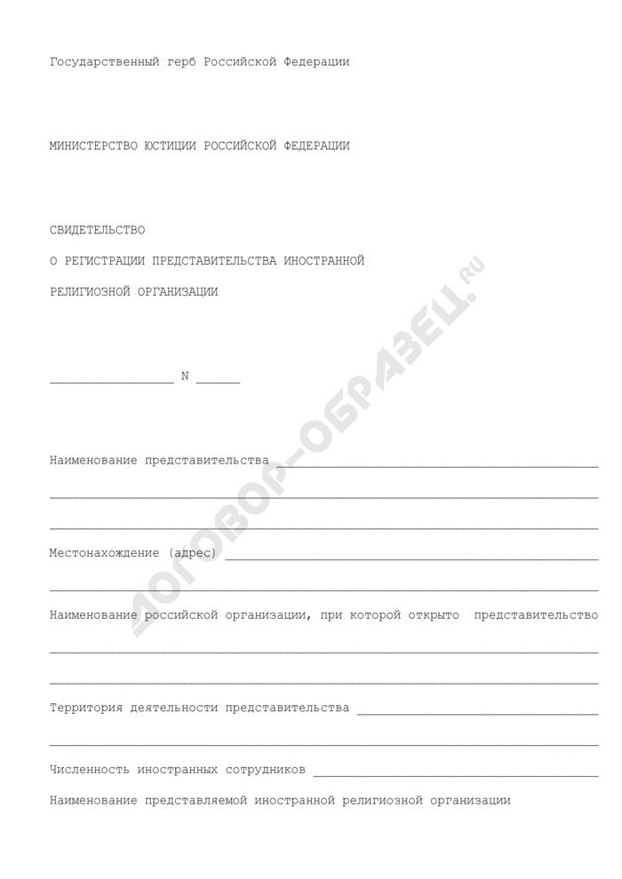 Свидетельство о регистрации представительства иностранной религиозной организации. Страница 1