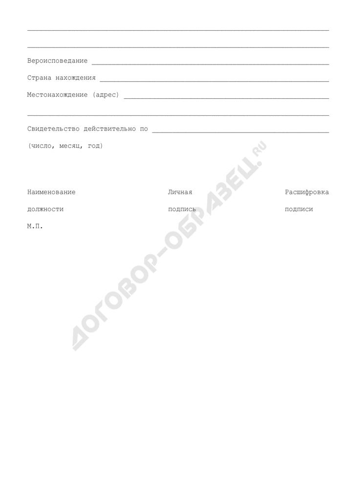 Свидетельство о регистрации представительства иностранной религиозной организации. Страница 2