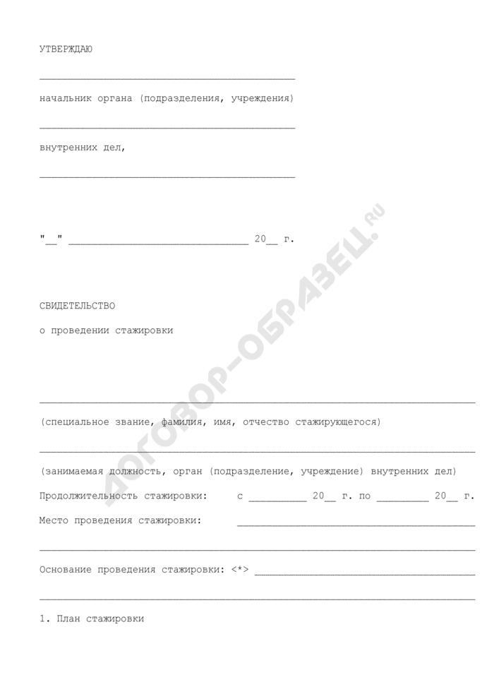 Свидетельство о проведении стажировки сотрудников органов внутренних дел Российской Федерации. Страница 1