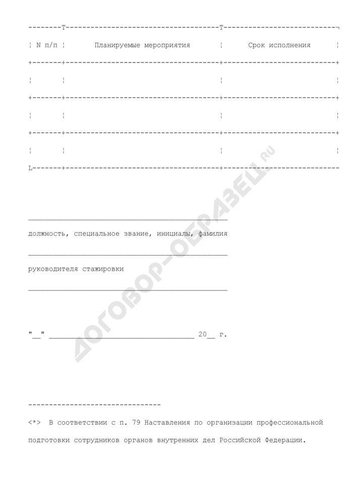 Свидетельство о проведении стажировки сотрудников органов внутренних дел Российской Федерации. Страница 2
