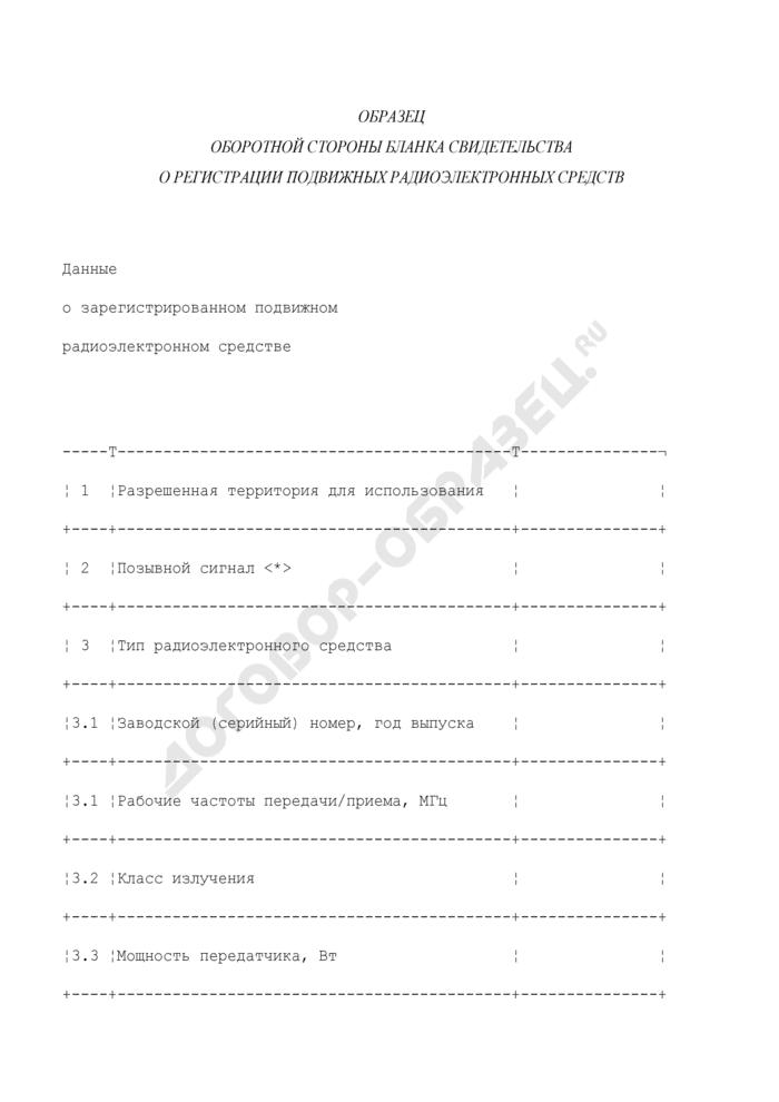 Образец оборотной стороны бланка свидетельства о регистрации подвижных радиоэлектронных средств гражданского назначения. Страница 1