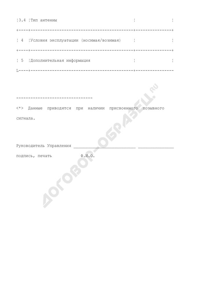 Образец оборотной стороны бланка свидетельства о регистрации подвижных радиоэлектронных средств гражданского назначения. Страница 2