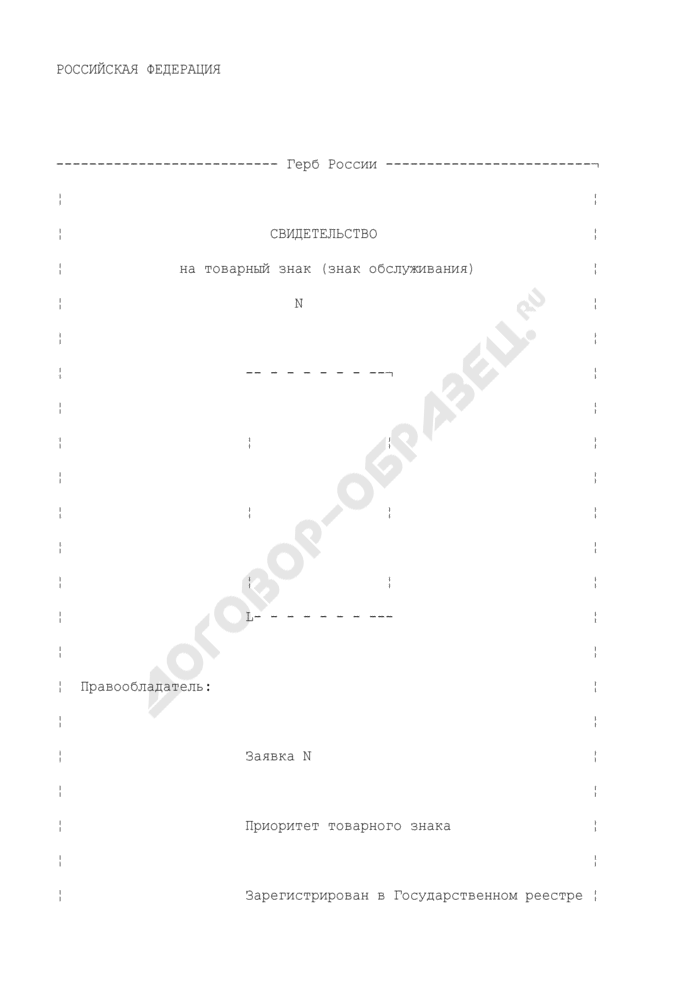 Свидетельство Федеральной службы по интеллектуальной собственности, патентам и товарным знакам на товарный знак (знак обслуживания). Страница 1