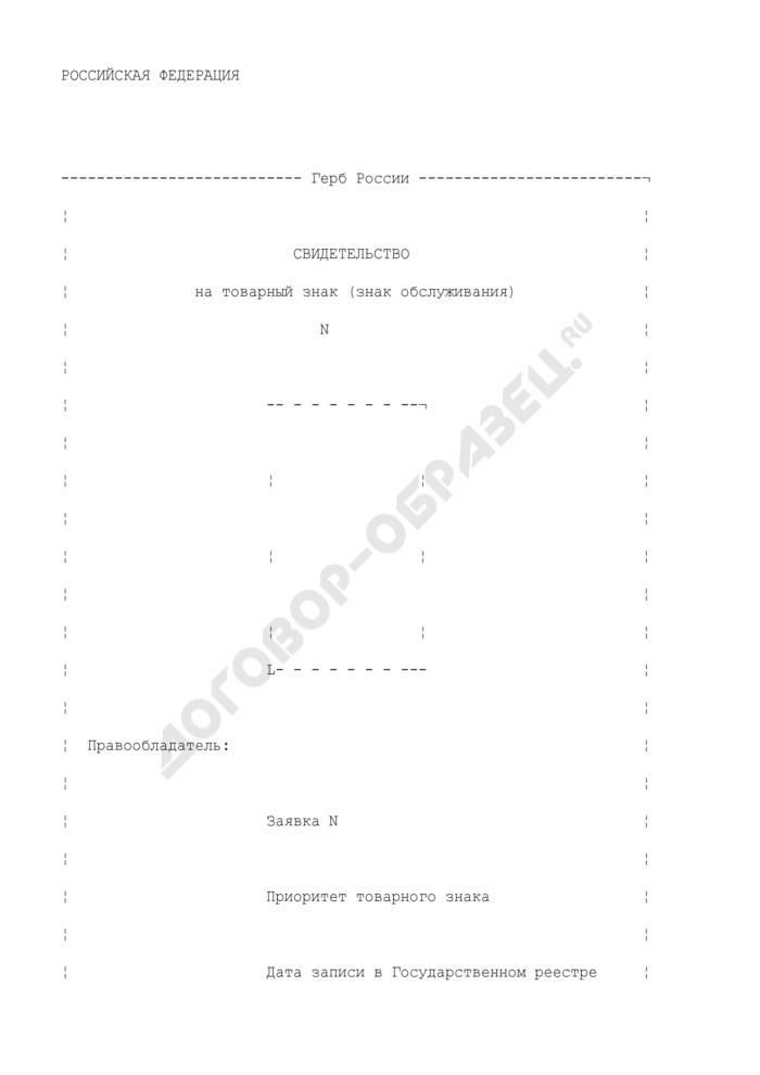 Свидетельство Федеральной службы по интеллектуальной собственности, патентам и товарным знакам на товарный знак (знак обслуживания) (в случае регистрации договора об уступке товарного знака в отношении части товаров и/или услуг или выделения отдельной регистрации из первоначальной регистрации). Страница 1