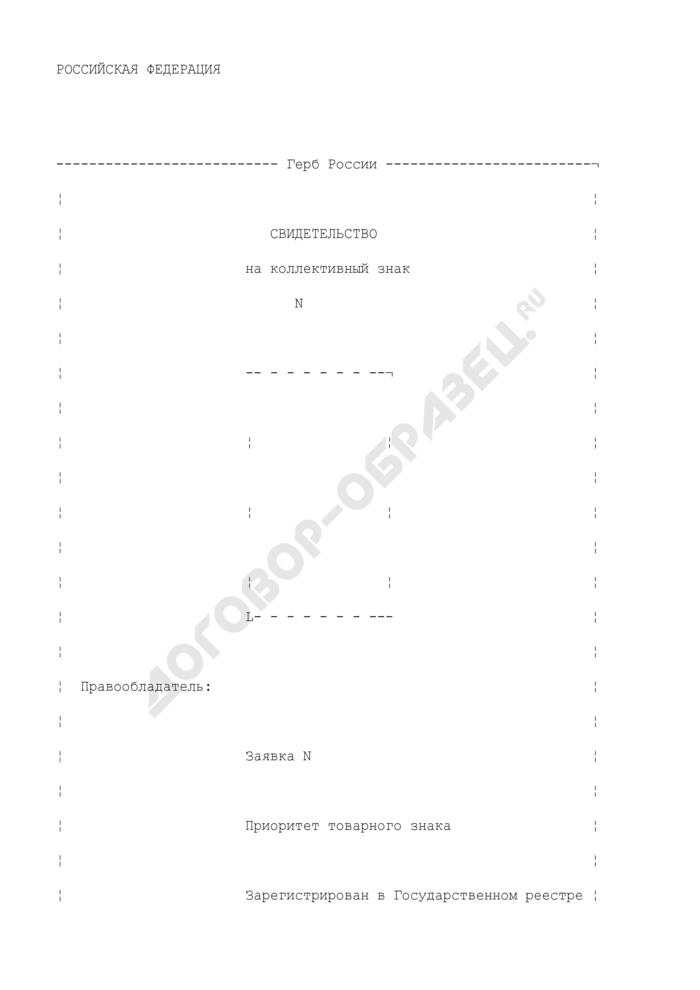 Свидетельство Федеральной службы по интеллектуальной собственности, патентам и товарным знакам на коллективный знак. Страница 1