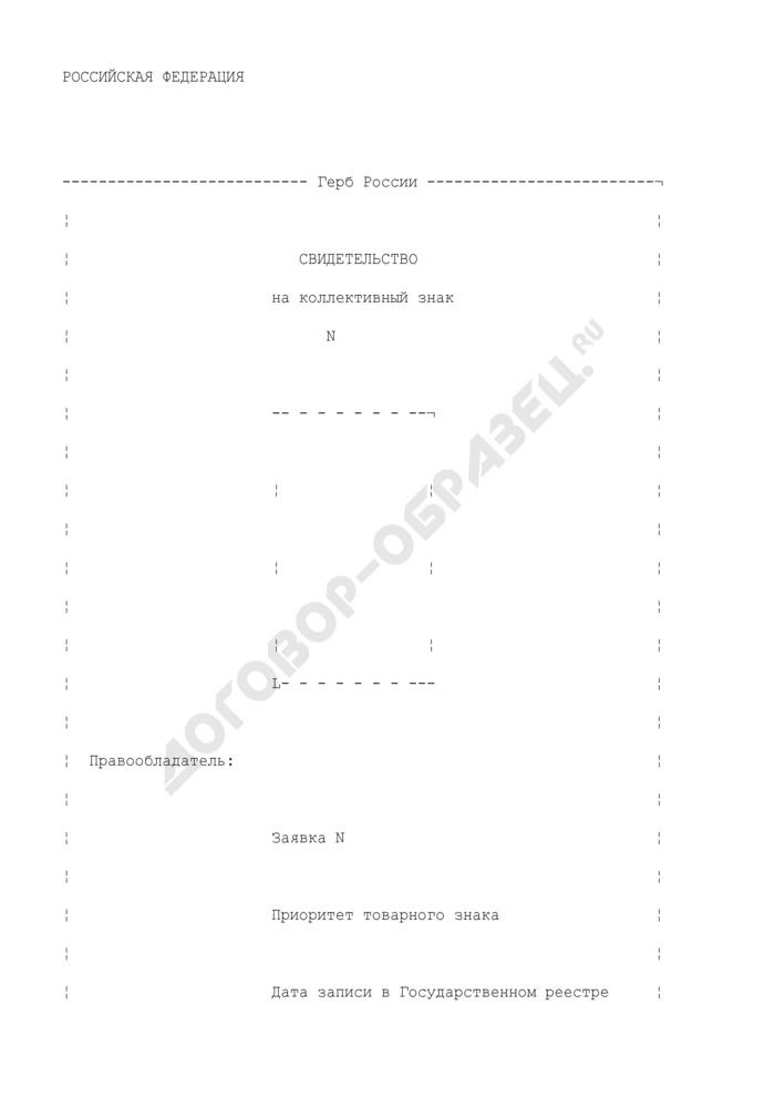 Свидетельство Федеральной службы по интеллектуальной собственности, патентам и товарным знакам на коллективный знак (в связи с выделением отдельной регистрации из первоначальной регистрации). Страница 1