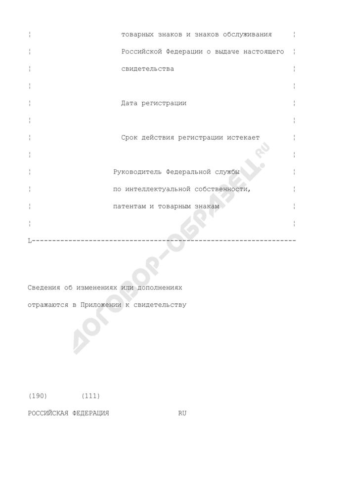 Свидетельство Федеральной службы по интеллектуальной собственности, патентам и товарным знакам на коллективный знак (в связи с выделением отдельной регистрации из первоначальной регистрации). Страница 2