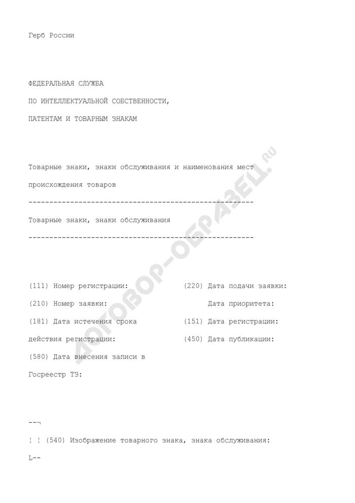 Свидетельство Федеральной службы по интеллектуальной собственности, патентам и товарным знакам на коллективный знак (в связи с выделением отдельной регистрации из первоначальной регистрации). Страница 3