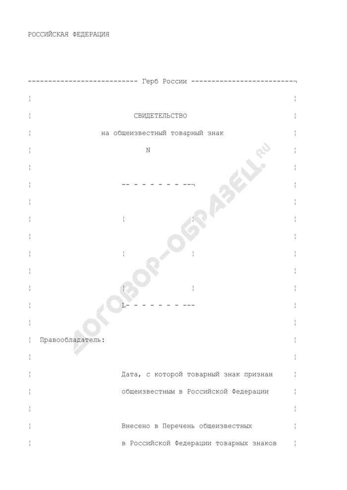 Свидетельство Федеральной службы по интеллектуальной собственности, патентам и товарным знакам на общеизвестный товарный знак. Страница 1