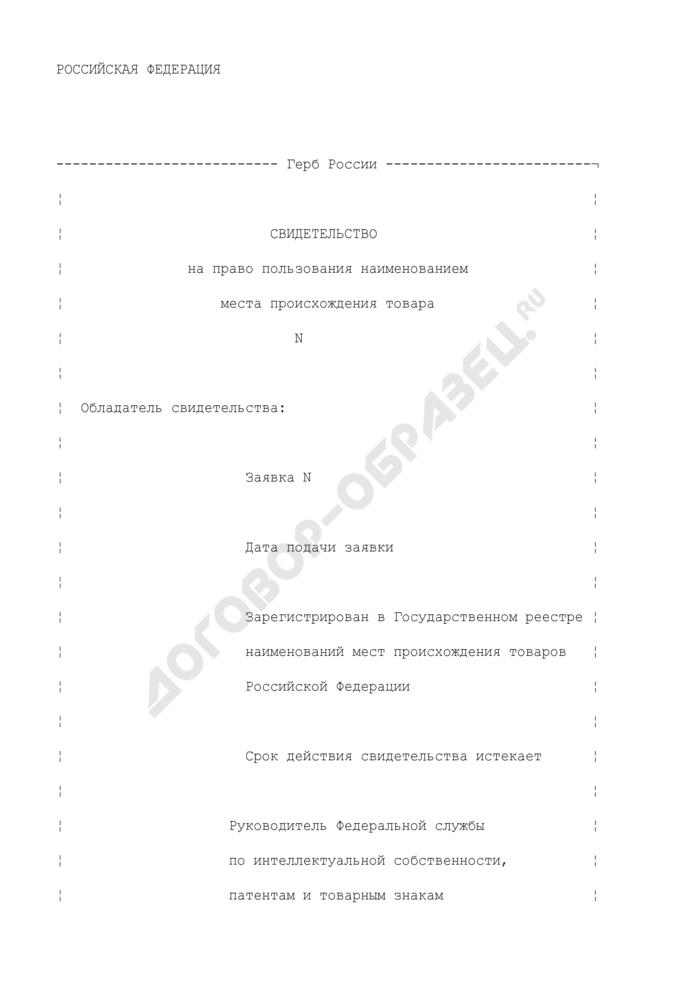 Свидетельство Федеральной службы по интеллектуальной собственности, патентам и товарным знакам на право пользования наименованием места происхождения товара. Страница 1