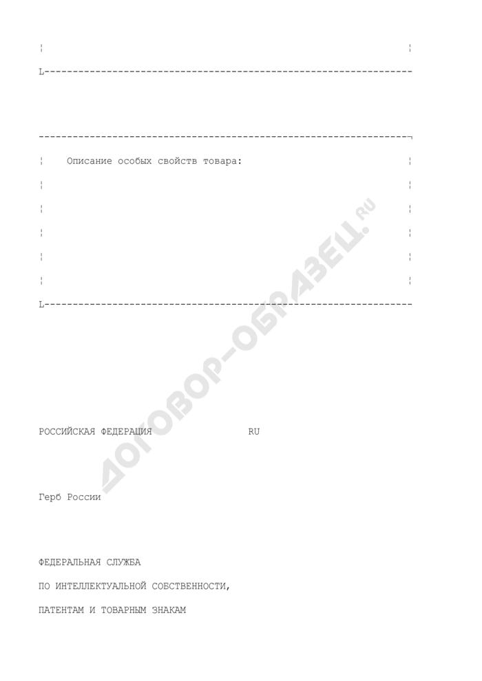 Свидетельство Федеральной службы по интеллектуальной собственности, патентам и товарным знакам на право пользования наименованием места происхождения товара. Страница 2