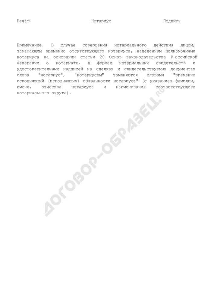 Свидетельство, удостоверяющее полномочия исполнителя завещания. Форма N 71. Страница 2