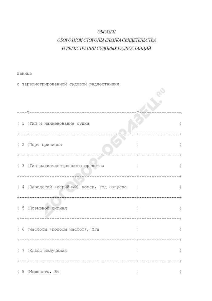 Образец оборотной стороны бланка свидетельства о регистрации судовых радиостанций. Страница 1