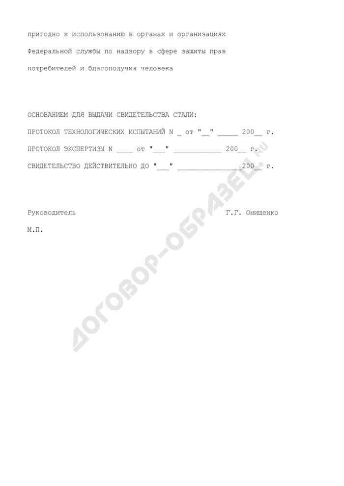 Свидетельство, подтверждающее, что представленная версия программного средства или базы данных прошла экспертизу и соответствует установленным требованиям. Страница 2