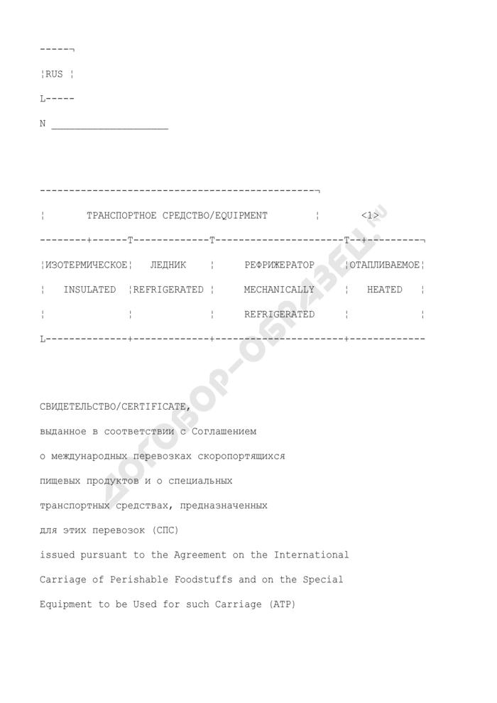 Свидетельство, выданное в соответствии с Соглашением о международных перевозках скоропортящихся пищевых продуктов и о специальных транспортных средствах, предназначенных для этих перевозок (СПС) (рус./англ.). Страница 1