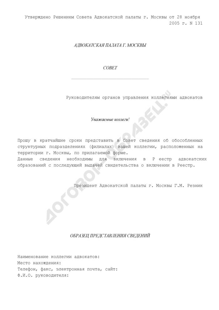 Свидетельство, выдаваемое обособленным структурным подразделениям (филиалам) коллегий адвокатов и адвокатских бюро. Страница 1