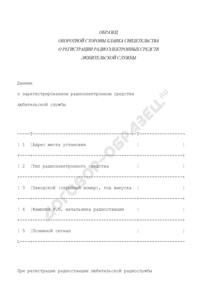 Образец оборотной стороны бланка свидетельства о регистрации радиоэлектронных средств любительской службы. Страница 1