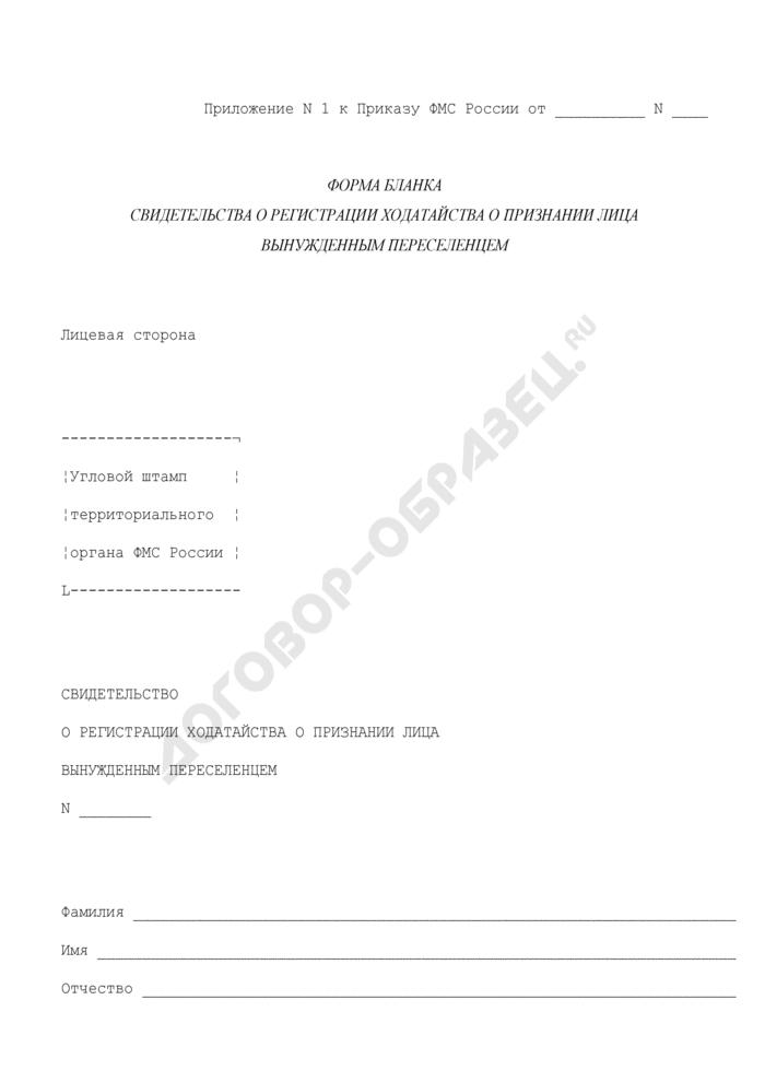 Форма бланка свидетельства о регистрации ходатайства о признании лица вынужденным переселенцем. Страница 1