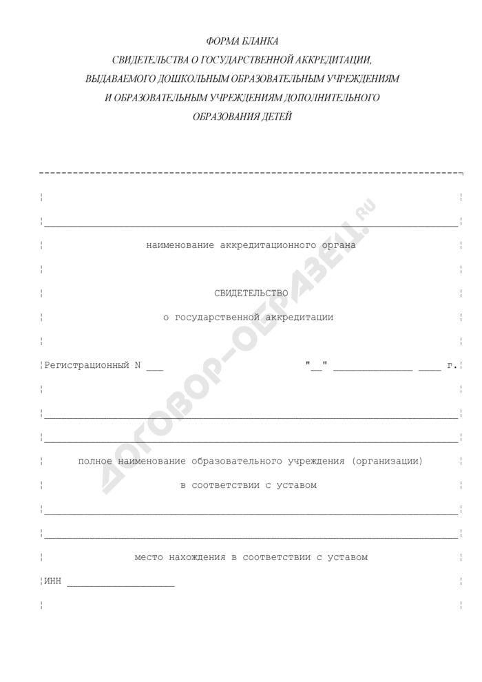 Форма бланка свидетельства о государственной аккредитации, выдаваемого дошкольным образовательным учреждениям и образовательным учреждениям дополнительного образования детей. Страница 1