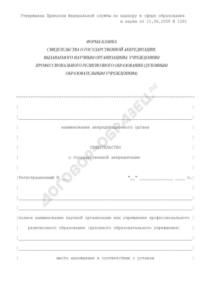 Форма бланка свидетельства о государственной аккредитации, выдаваемого научным организациям, учреждениям профессионального религиозного образования (духовным образовательным учреждениям). Страница 1