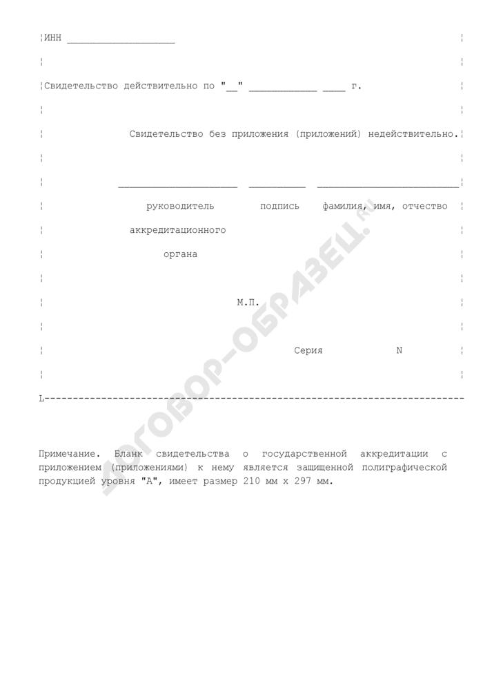 Форма бланка свидетельства о государственной аккредитации, выдаваемого научным организациям, учреждениям профессионального религиозного образования (духовным образовательным учреждениям). Страница 2