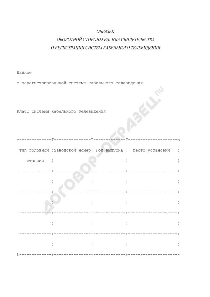 Образец оборотной стороны бланка свидетельства о регистрации систем кабельного телевидения. Страница 1
