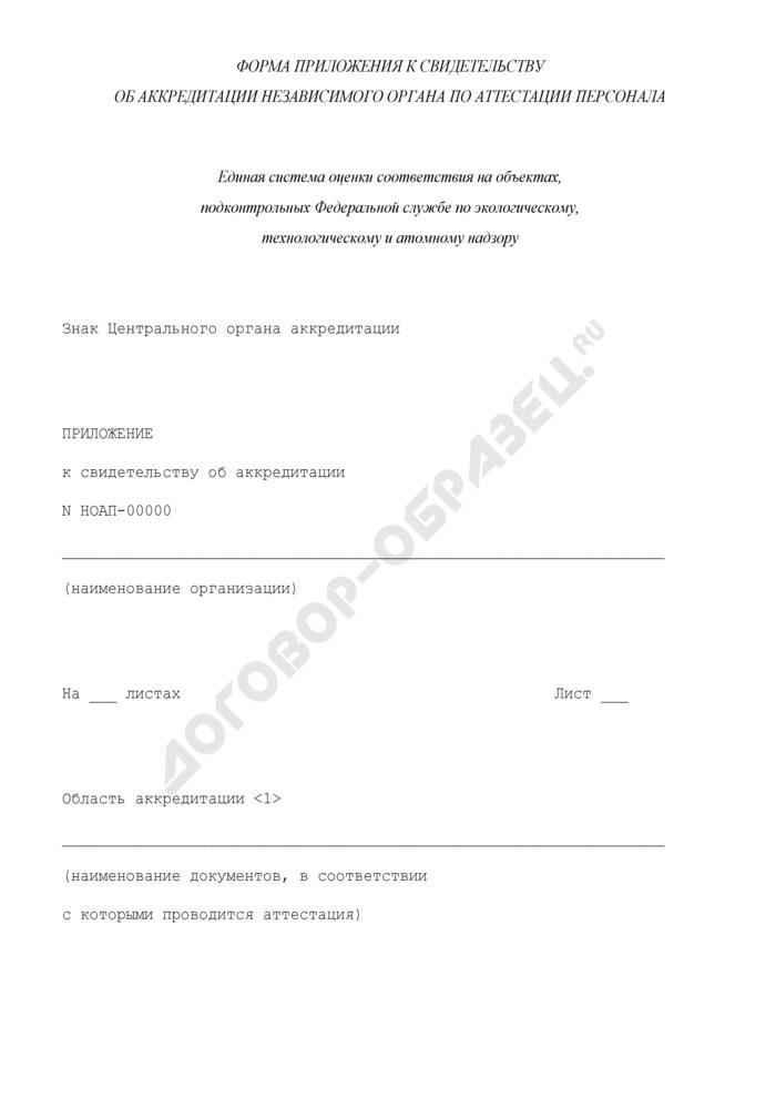 Форма приложения к свидетельству об аккредитации независимого органа по аттестации персонала. Страница 1
