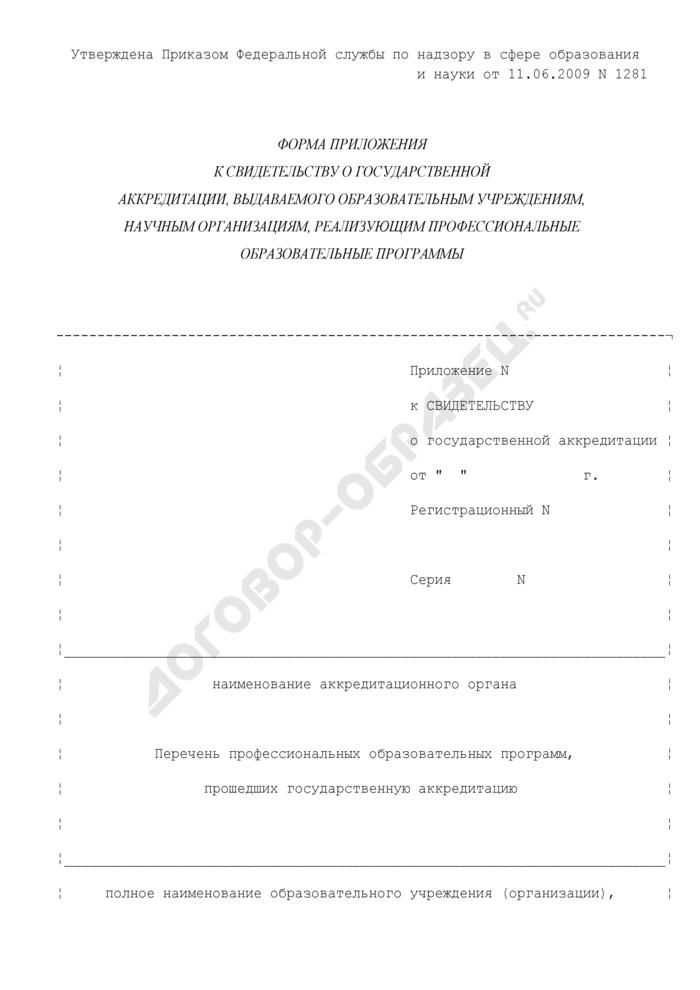 Форма приложения к свидетельству о государственной аккредитации, выдаваемого образовательным учреждениям, научным организациям, реализующим профессиональные образовательные программы. Страница 1