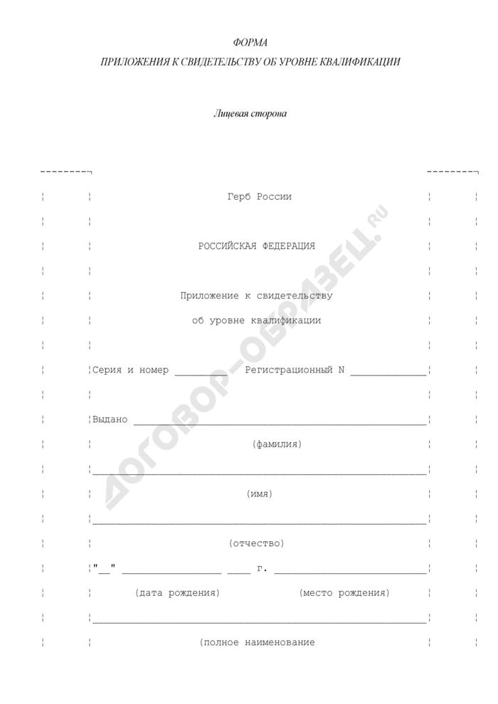 Форма приложения к свидетельству об уровне квалификации. Страница 1