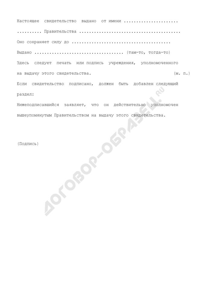 Форма радиотелеграфного свидетельства о безопасности судна. Страница 3