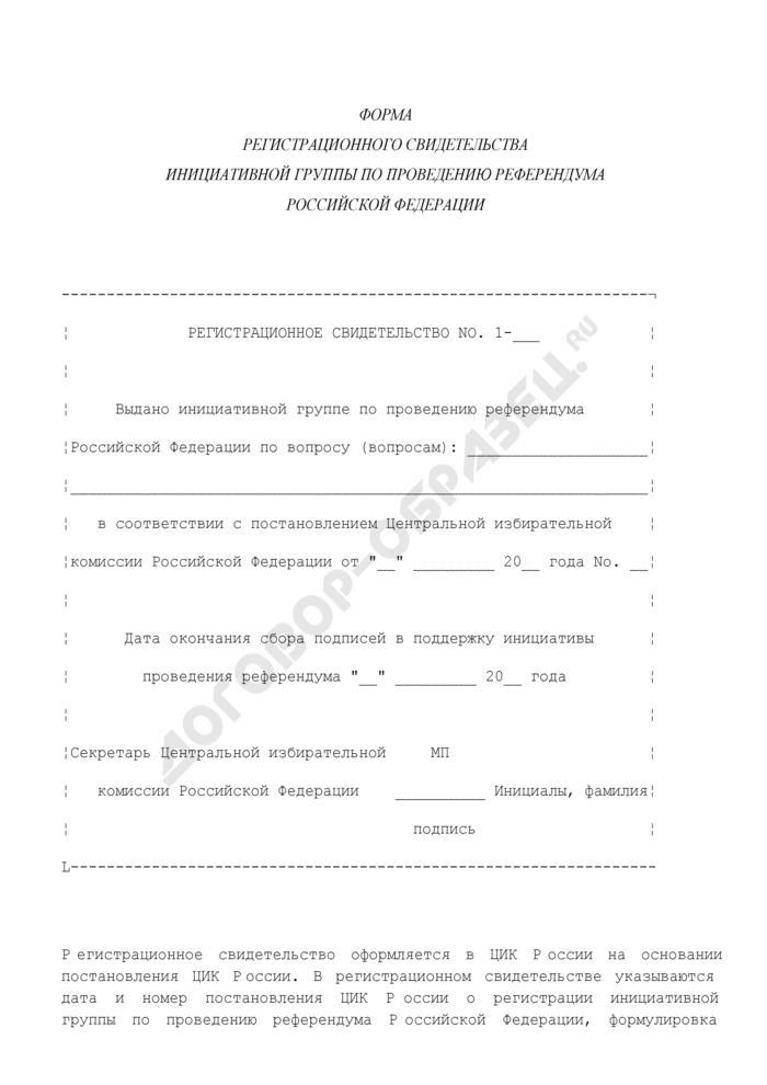 Форма регистрационного свидетельства инициативной группы по проведению референдума Российской Федерации. Страница 1
