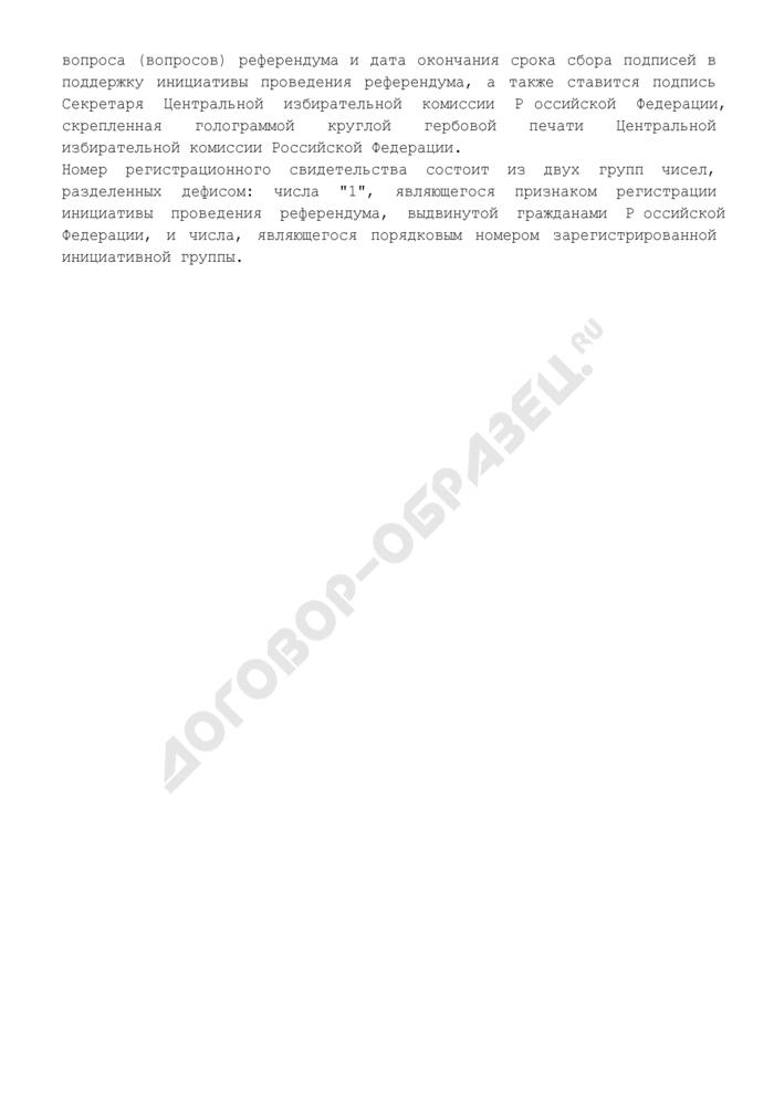 Форма регистрационного свидетельства инициативной группы по проведению референдума Российской Федерации. Страница 2