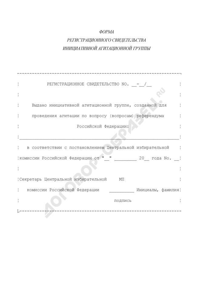 Форма регистрационного свидетельства инициативной агитационной группы. Страница 1