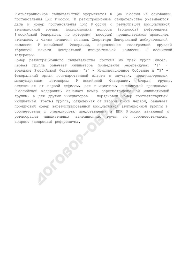 Форма регистрационного свидетельства инициативной агитационной группы. Страница 2