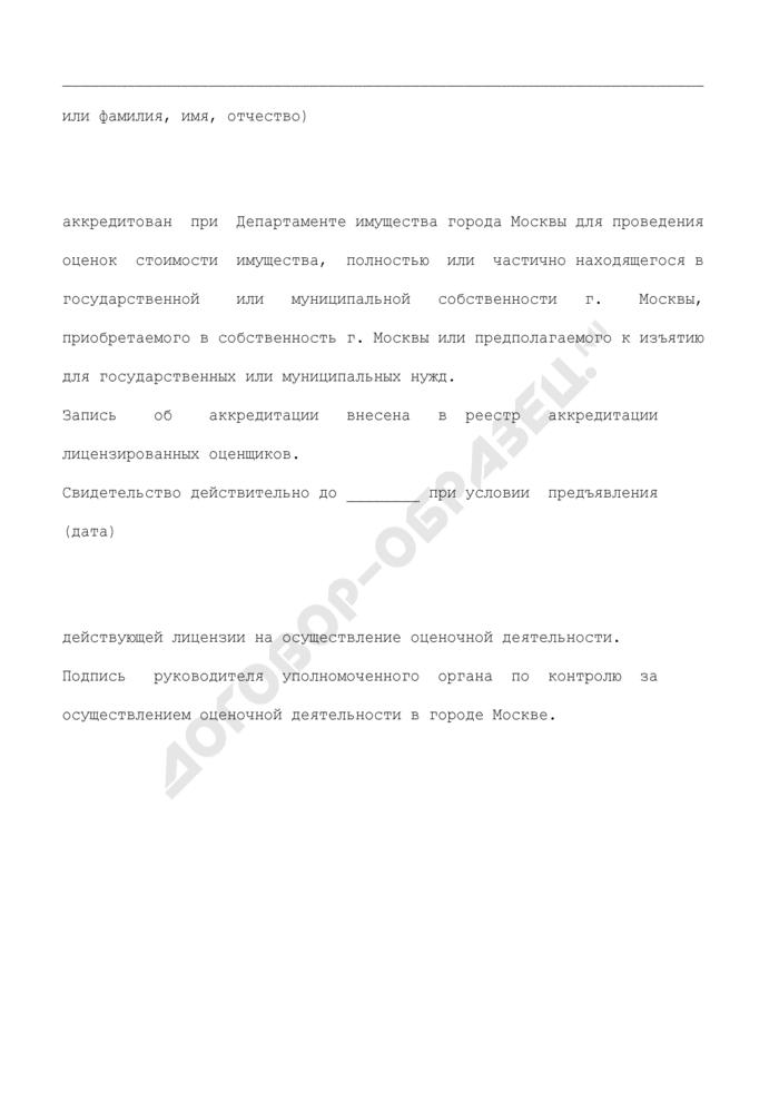 Форма свидетельства об аккредитации лицензированных оценщиков. Страница 2