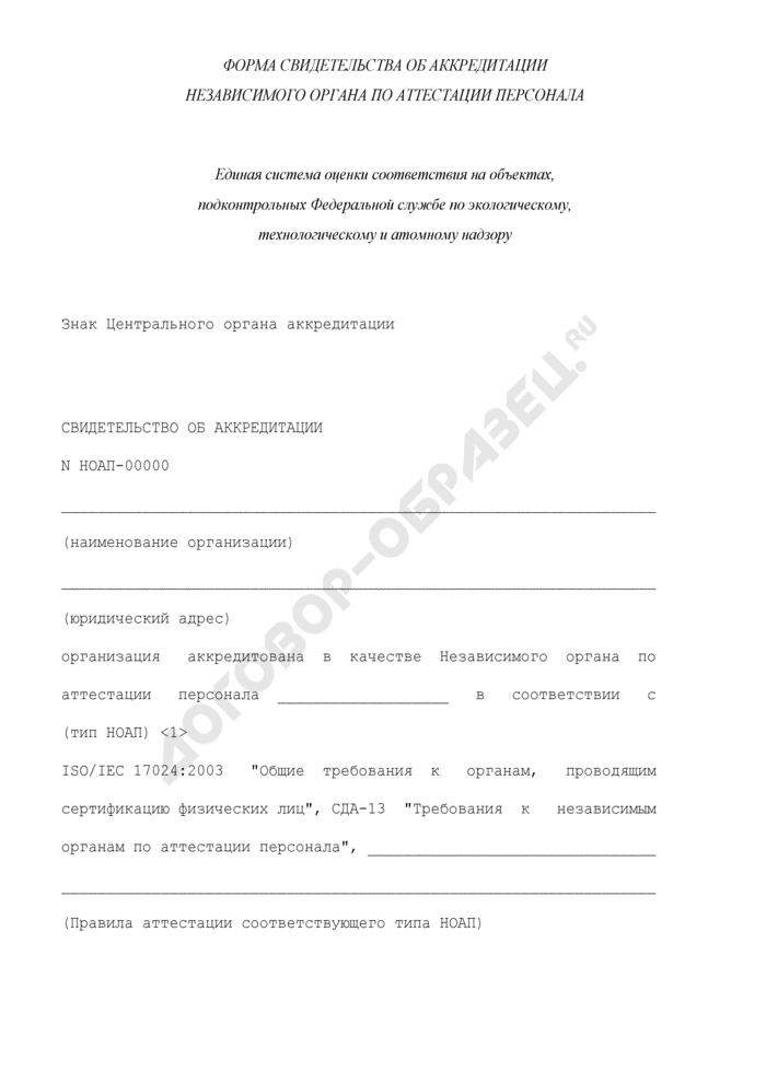Форма свидетельства об аккредитации независимого органа по аттестации персонала. Страница 1