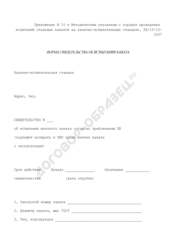 Форма свидетельства об испытании каната. Страница 1