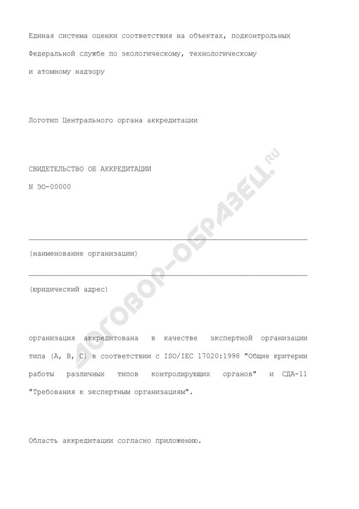 Форма свидетельства об аккредитации экспертной организации. Страница 1