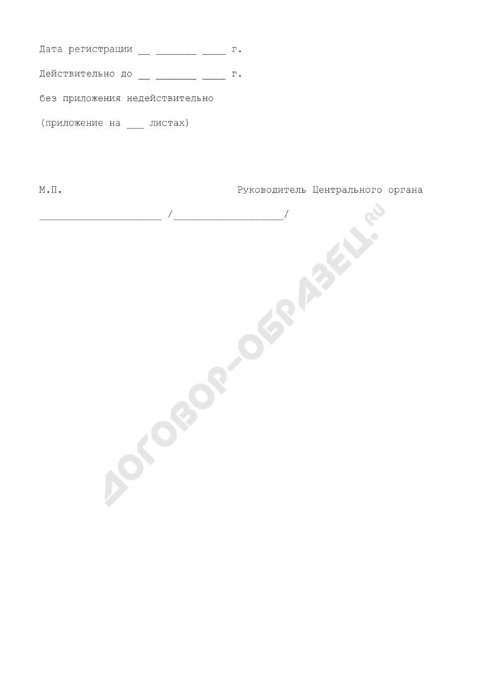 Форма свидетельства об аккредитации экспертной организации. Страница 2