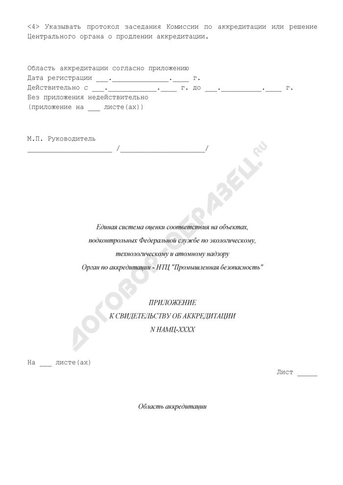 Форма свидетельства об аккредитации независимого аттестационно-методического центра. Страница 3